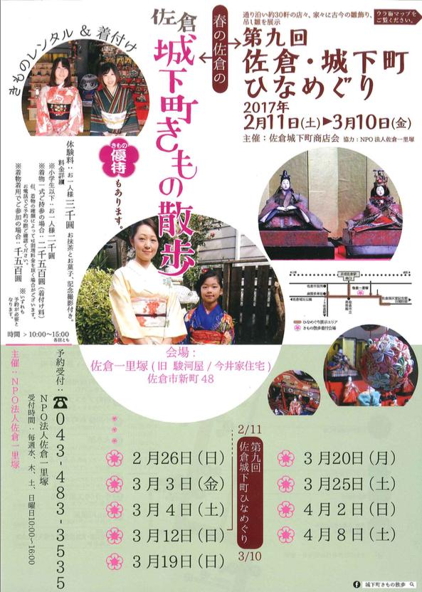 งานชมตุ๊กตาฮินะที่SakuraและJoukamachi